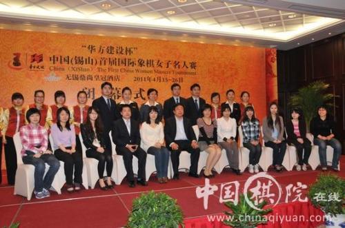 China Women group
