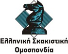 Greek chess championship