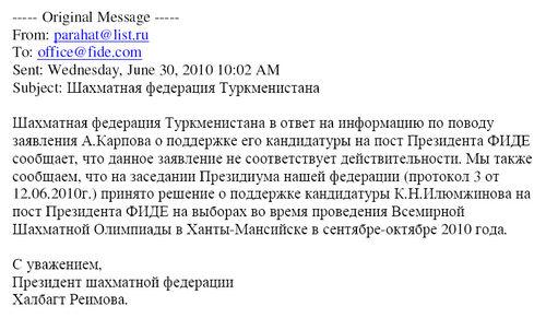 Olympic Champion Armenia supports Kirsan Ilyumzhinov – Inform Letter