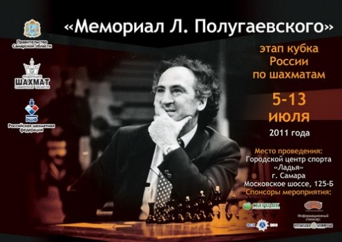 Lev Polugaevsky Memorial