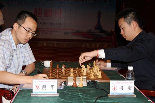 Wei Yi - Ni Hua