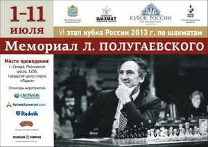 Polugaevsky_logo_2013_500