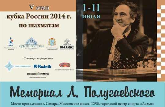 Lev Polugaevsky Memorial 2014