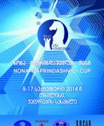 Gaorindashvili Cup 2014