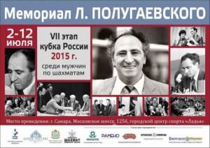 Lev Polugaevsky Memorial 2015