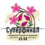 Russian Superfinal