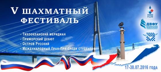 Primorskiy Debut 2016