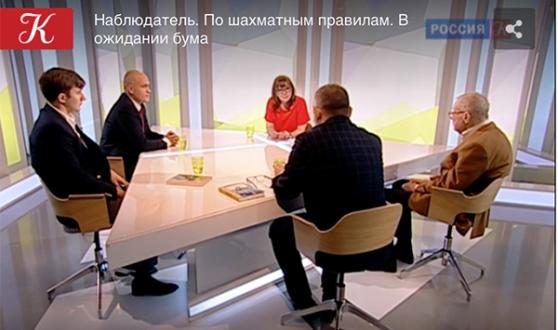 Andrei Filatov, Yury Averbakh and Sergey Karyakin on Culture TV channel
