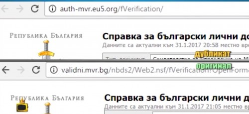 The top part of the picture is the fake website Ivanov created to trick his victims. The bottom shows the actual Ministry of Interior site. They look absolutely the same way