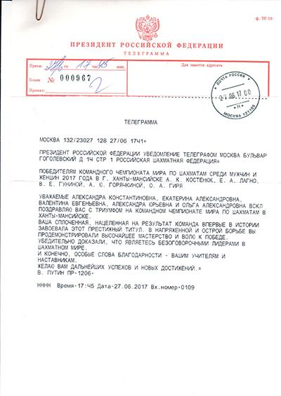 Телеграмма от Путина В.В.