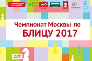 Moscow Blitz Championship