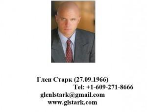 Glen Stark CV page 1