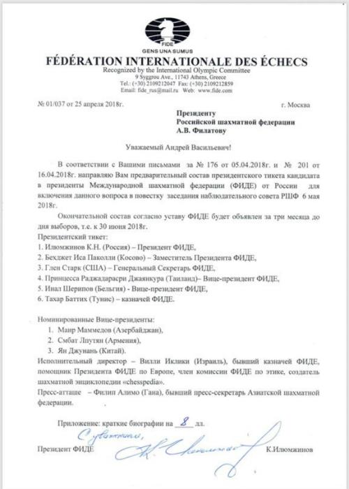 ilyumzhinov letter